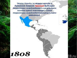 Этапы борьбы за независимость в Латинской Америке. Красным выделены территории о