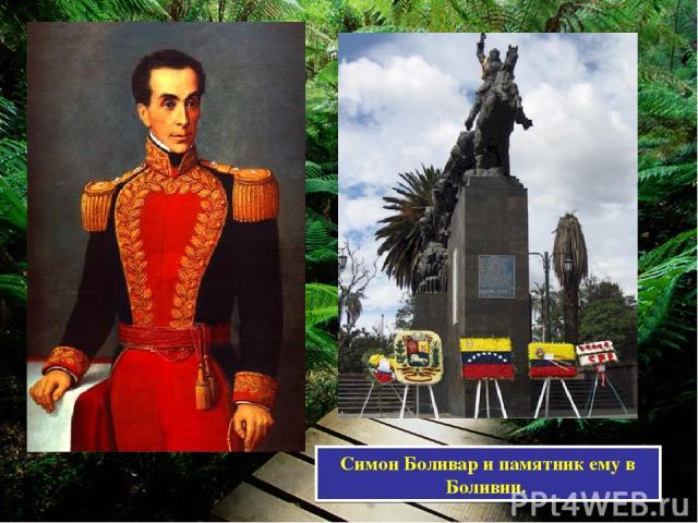 Симон Боливар и памятник ему в Боливии.