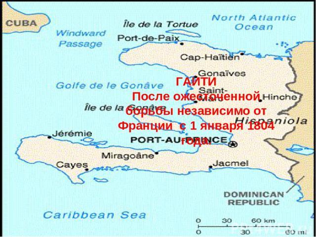 Атлантический океан Мексиканский залив Карибское море Испанская Венесуэла Испанская Центральная Америка Испанская Революция на Гаити 1791-1804 гг. ГАИТИ После ожесточенной борьбы независимо от Франции с 1 января 1804 года.