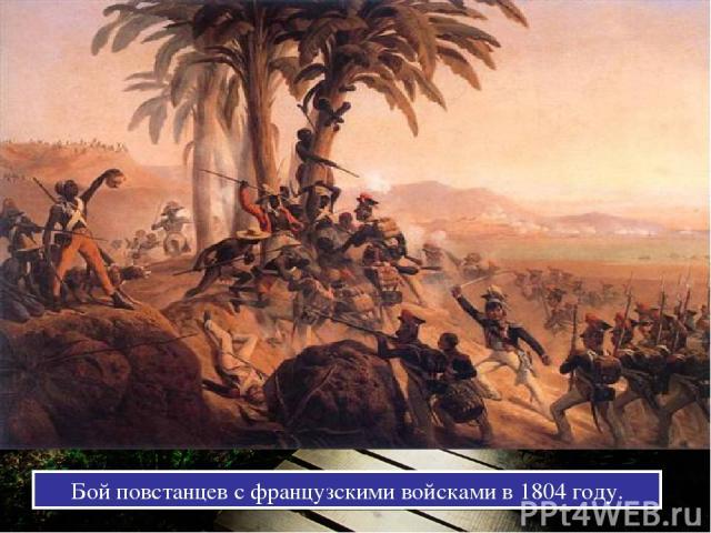 Бой повстанцев с французскими войсками в 1804 году.