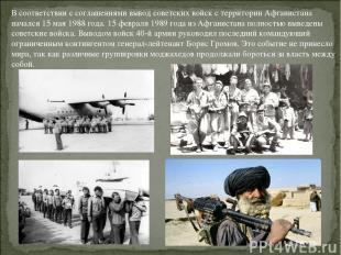 В соответствии с соглашениями вывод советских войск с территории Афганистана нач