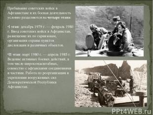 Пребывание советских войск в Афганистане и их боевая деятельность условно раздел