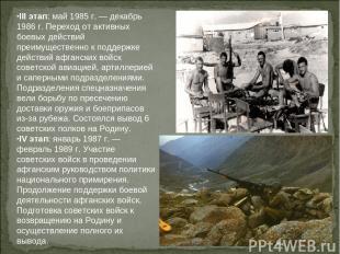 III этап: май 1985 г. — декабрь 1986 г. Переход от активных боевых действий преи