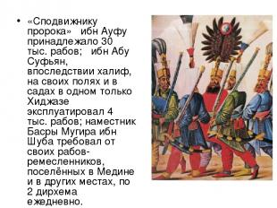 «Сподвижнику пророка» ибн Ауфу принадлежало 30 тыс. рабов; ибн Абу Суфьян, впосл