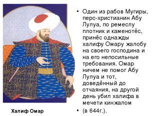 Один из рабов Мугиры, перс-христианин Абу Лулуа, по ремеслу плотник и каменотёс,