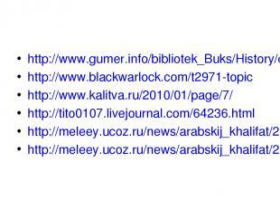 http://www.gumer.info/bibliotek_Buks/History/enc_detvs/14.php http://www.blackwa