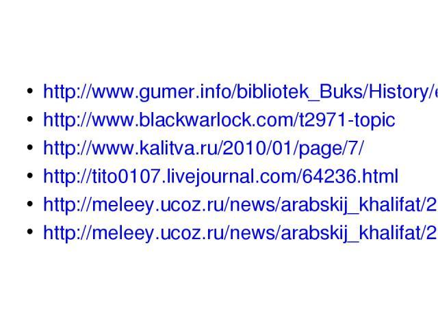 http://www.gumer.info/bibliotek_Buks/History/enc_detvs/14.php http://www.blackwarlock.com/t2971-topic http://www.kalitva.ru/2010/01/page/7/ http://tito0107.livejournal.com/64236.html http://meleey.ucoz.ru/news/arabskij_khalifat/2012-08-18-1411 http:…