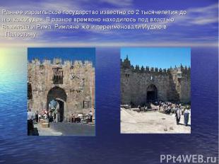 Раннее израильское государство известно со 2 тысячелетия до н.э. как Иудея. В ра