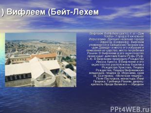 Вифлеем (Бейт-Лехем) Вифлеем. Bethlehem (англ.), т. е. «Дом Хлеба». Город в 8 км