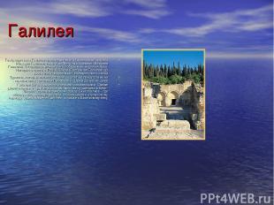 Галилея Географически Галилея простирается от Израильской долины (Нижняя Галилея