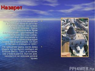 Назарет Назарет - город Благовещения и место, где прошло детство Христа, лежит н