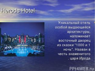 Herods Hotel Уникальный отель особой выдающейся архитектуры, напоминает восточны