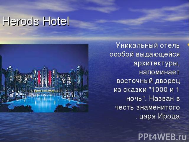 Herods Hotel Уникальный отель особой выдающейся архитектуры, напоминает восточный дворец из сказки
