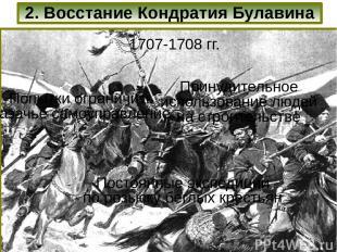 2. Восстание Кондратия Булавина 1707-1708 гг. Попытки ограничить казачье самоупр