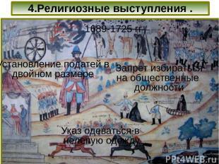 4.Религиозные выступления . 1689-1725 гг Установление податей в двойном размере