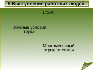 5.Выступления работных людей. 1720г. Тяжелые условия труда Многомесячный отрыв о