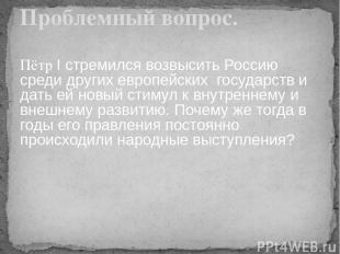 Пётр I стремился возвысить Россию среди других европейских государств и дать ей
