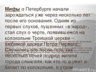 наводнения воспринимались жителями Петербурга XVII века именно как проявления Бо