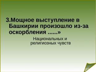 3.Мощное выступление в Башкирии произошло из-за оскорбления ......» Национальных