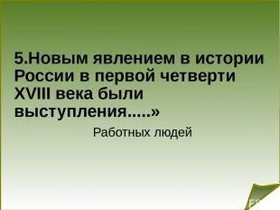 5.Новым явлением в истории России в первой четверти XVIII века были выступления.