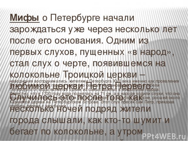 наводнения воспринимались жителями Петербурга XVII века именно как проявления Божьей немилости к городу, знаки его скорого исчезновения. Миф о гибели Петербурга от воды является одним из самых важных в мифологии города. Известно, что в 1720 году вод…