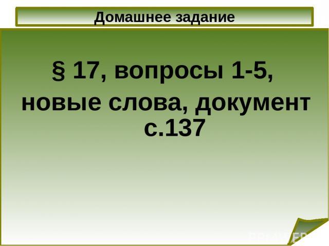 Домашнее задание § 17, вопросы 1-5, новые слова, документ с.137