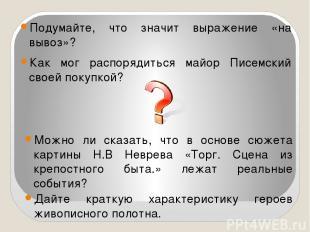 Подумайте, что значит выражение «на вывоз»? Как мог распорядиться майор Писемски