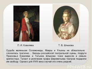 П. И. Ковалева Т. В. Шлыкова Судьба маленьких Соломониды, Мавры и Ульяны не обяз