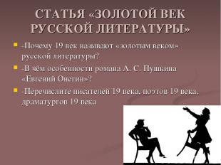 СТАТЬЯ «ЗОЛОТОЙ ВЕК РУССКОЙ ЛИТЕРАТУРЫ» -Почему 19 век называют «золотым веком»