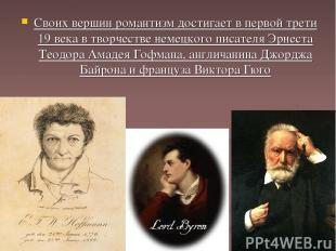 Своих вершин романтизм достигает в первой трети 19 века в творчестве немецкого п