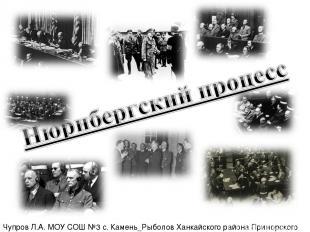 Чупров Л.А. МОУ СОШ №3 с. Камень_Рыболов Ханкайского района Приморского края