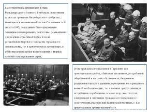 В соответствии с принципами Устава Международного Военного Трибунала (известными