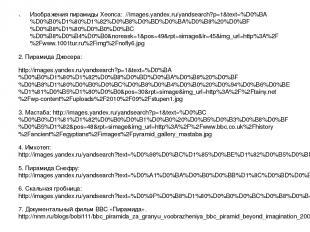 Изображения пирамиды Хеопса: //images.yandex.ru/yandsearch?p=1&text=%D0%BA%D0%B0