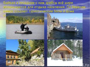 Байкал и соседние с ним хребты всё шире используются для отдыха населения. По бе