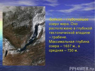 Байкал – глубочайшее озеро мира. Оно расположено в глубокой тектонической впадин