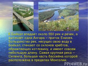 В Байкал впадает около 550 рек и речек, а вытекает одна Ангара – приток Енисея.