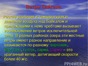 Ветры Байкала. Резкие различия в температурах и давлении воздуха над Байкалом и