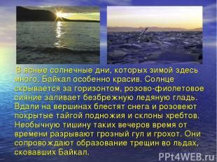 В ясные солнечные дни, которых зимой здесь много, Байкал особенно красив. Солнце