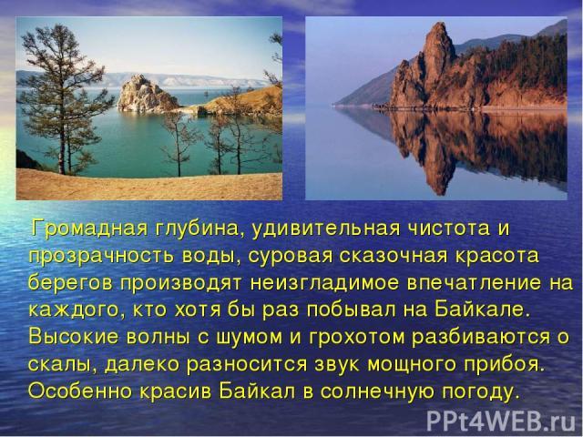 Громадная глубина, удивительная чистота и прозрачность воды, суровая сказочная красота берегов производят неизгладимое впечатление на каждого, кто хотя бы раз побывал на Байкале. Высокие волны с шумом и грохотом разбиваются о скалы, далеко разноситс…