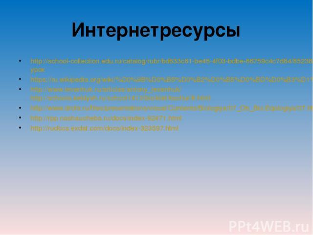 Интернетресурсы http://school-collection.edu.ru/catalog/rubr/bd633c61-be46-4f03-bdbe-66759c4c7d84/85238/урок https://ru.wikipedia.org/wiki/%D0%9B%D0%B5%D0%B2%D0%B5%D0%BD%D0%B3%D1%83%D0%BA,_%D0%90%D0%BD%D1%82%D0%BE%D0%BD%D0%B8_%D0%B2%D0%B0%D0%BD http…