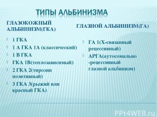 ГЛАЗОКОЖНЫЙ АЛЬБИНИЗМ(ГКА) ГЛАЗНОЙ АЛЬБИНИЗМ(ГА) 1 ГКА 1 А ГКА 1А (классический)