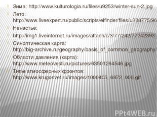Зима: http://www.kulturologia.ru/files/u9253/winter-sun-2.jpg Лето: http://www.l