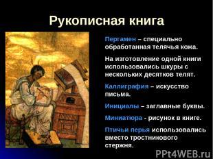Рукописная книга Пергамен – специально обработанная телячья кожа. На изготовлени