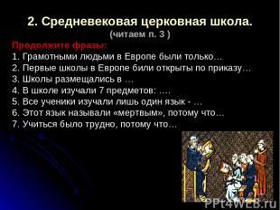 2. Средневековая церковная школа. (читаем п. 3 ) Продолжите фразы: Грамотными лю