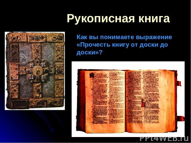 Рукописная книга Как вы понимаете выражение «Прочесть книгу от доски до доски»?