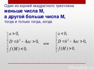 Один из корней квадратного трехчлена меньше числа М, а другой больше числа М, то