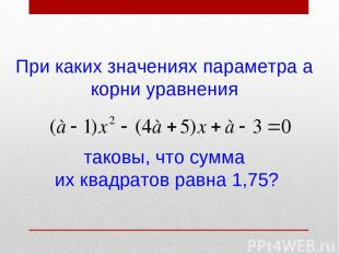 При каких значениях параметра а корни уравнения таковы, что сумма их квадратов р