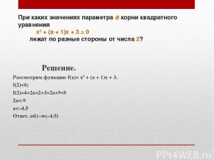При каких значениях параметра а корни квадратного уравнения х2 + (а + 1)х + 3 =