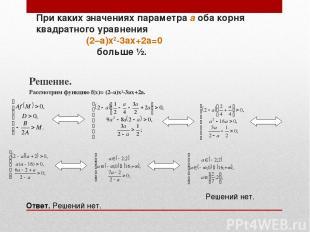 При каких значениях параметра а оба корня квадратного уравнения (2–a)x2-3ax+2a=0