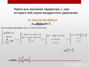 Найти все значения параметра а, при которых оба корня квадратного уравнения x2-